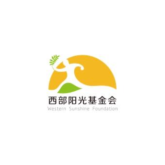 北京市西部阳光农村发展基金会