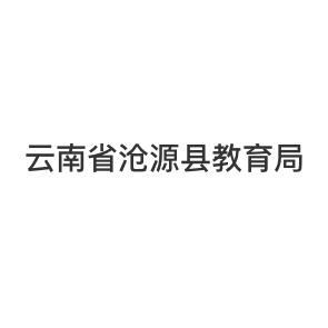 云南省沧源县教育局
