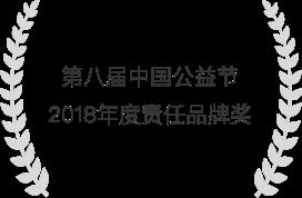 第八届中国公益节2018年度责任品牌奖