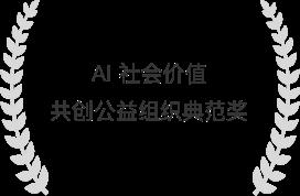 AI 社会价值共创公益组织典范奖