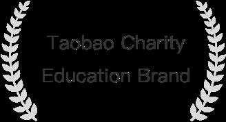 Taobao Charity Education Brand